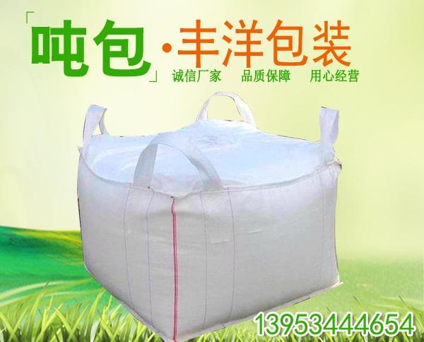 广东太空吨包