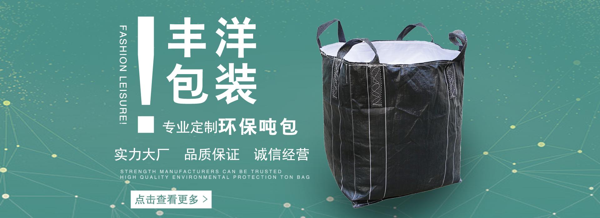 集装袋价格